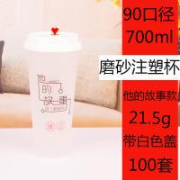 【品质好货】磨砂注塑杯一次性杯子加厚奶茶塑料杯水果汁饮料杯带盖定制logo