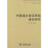 中国城乡建设用地增长研究