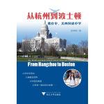 从杭州到波士顿――我在中、美两国读中学