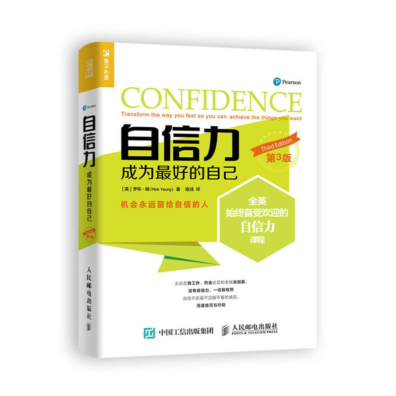 自信力 成为最好的自己 第3版 英美热销广受好评 被译为17种语言畅销全球 印量突破100万册 全英备受欢迎的自信力课程  世界畅销书作者、心理学人士罗布·杨又一力作 随书附赠《自信力助推器》思维导图