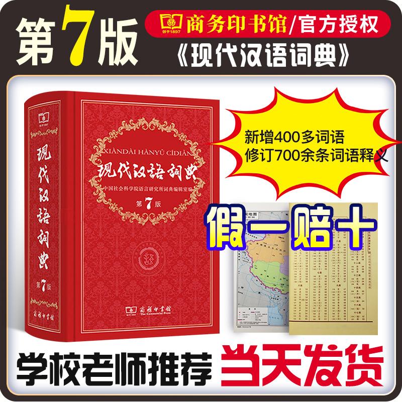 现代汉语词典(第7版) 商务印书馆 (一部久享盛誉的规范型词典。)