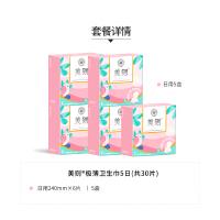 美则 极薄日用组合装卫生巾 30片(5盒装)