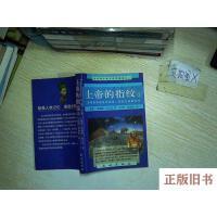 【二手旧书8成新_】上帝的指纹上册
