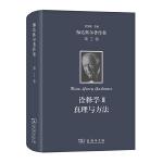 伽达默尔著作集(第2卷)