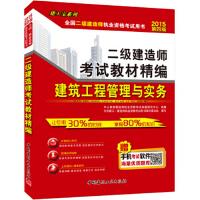 二级建造师2015年教材 建筑工程管理与实务(附手机题库软件) 9787516009352