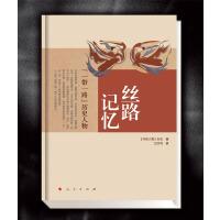 """【人民出版社】丝路记忆:""""一带一路""""历史人物"""
