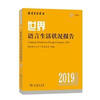 世界语言生活状况报告(2019) 商务印书馆