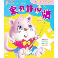 宝贝好心情 自信带给我快乐 童婴文化 四川美术出版社