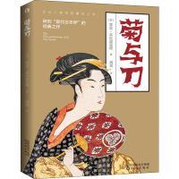 菊与刀 外国历史 (美)鲁思・本尼迪克特(Ruth Benedict) 新华正版