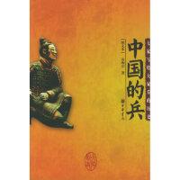 【二手旧书9成新】中国的兵 雷海宗 9787101047431 中华书局
