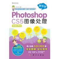 新手学――Photoshop CS5图像处理(1CD)(累计销售300 000册!完全图解 轻松易学!彩色的图书能10