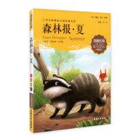 森林报・夏  小学生新课标必读经典文库 我阅注音美绘版 上海大学出版社