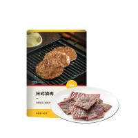 【9.23网易严选大牌日 超值专区】日式烧肉 46克