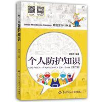 正版教材 个人防护知识(第二版) 培训系列 谢振华 中国劳动社会保障出版社