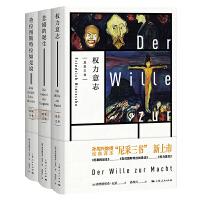 查拉图斯特拉如是说+权力意志+悲剧的诞生 尼采三书套装3册 西方哲学尼采全集尼采美学哲学思想集哲学哲思书西方哲学史入门书