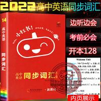 小红书高中英语同步词汇高一二三高考总复习资料知识点提要整理大全2022新版