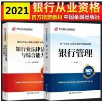 2021年银行从业资格考试教材 银行业法律法规与综合能力 银行管理 中级银行从业资格 全套2本