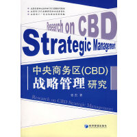 中央商务区(CBD)战略管理研究