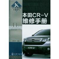 汽车实用维修手册系列--本田CR-V维修手册