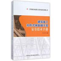 建筑施工扣件式钢管脚手架安全技术手册
