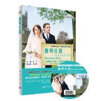 唐顿庄园 李飞 中国宇航出版社