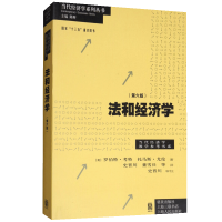 现货正版 法和经济学 第六版 当代经济学系列丛书 法律经济分析 法律制度概念 交易责任 医疗事故 合同违约救济 微观经济