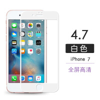 iphone7钢化膜苹果7plus手机膜蓝光全屏覆盖防爆保护软边膜七高清 苹果7 4.7寸 3D碳纤维 白色