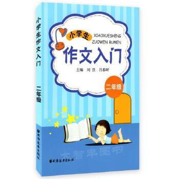 小学生作文入门 二年级/2年级 上海远东出版社 注音版