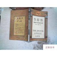 【二手旧书8成新】生存书:恒通古今的处世法则