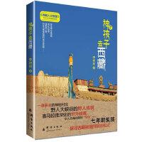 神的孩子去西藏(《西藏人文地理》杂志主笔李初初七年朝圣路:探寻西藏秘境的旅游札记)