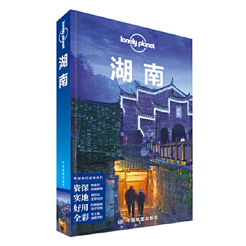 孤独星球Lonely Planet旅行指南系列:湖南