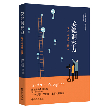 关键洞察力:成功沟通的要诀(pdf+txt+epub+azw3+mobi电子书在线阅读下载)