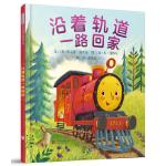 沿着轨道一路回家――小火车(启发童书馆出品)