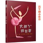 大脚丫跳芭蕾――★清华附小校长推荐的绘本