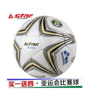送球包气筒气针网兜 STAR/世达足球SB145A-05 手缝5号比赛足球