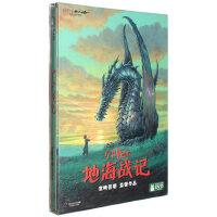 宫崎骏作品集系列动画片 地海战记(DVD) 卡通动画电影光盘碟片