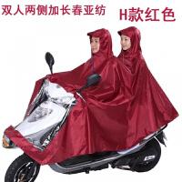 大号雨衣电动车男装摩托车么托车水衣单人五羊双人加大加肥女生活日用创意家居 XXXXL