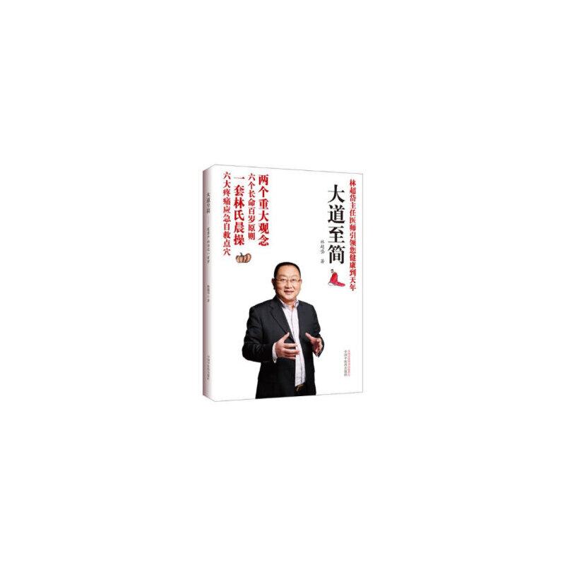 大道至简:有尊严地活过一百岁 林超岱 中国中医药出版社 【正版书籍 闪电发货 新华书店】
