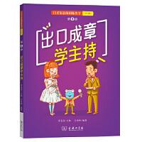 出口成章学主持:口才宝语商训练丛书(少儿版)第4册
