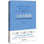 工业大数据:工业4.0时代的工业转型与价值创造