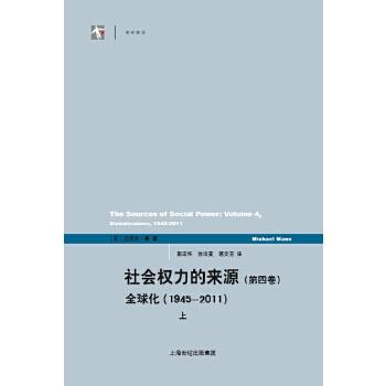 社会权力的来源(第四卷)(pdf+txt+epub+azw3+mobi电子书在线阅读下载)