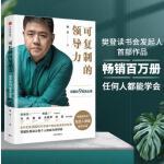 可复制的领导力:樊登的9堂商业课(团购,请致电010-57993380)