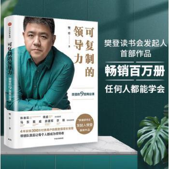 可复制的领导力(pdf+txt+epub+azw3+mobi电子书在线阅读下载)