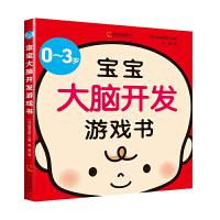 0-3岁宝宝大脑开发游戏书(亲子育儿,新手妈妈学习书)