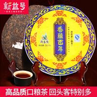 新益号 香蕴百年 2014年普洱茶熟茶357g 七子饼茶叶 云南普洱熟茶