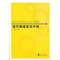 【RTZ】现代物流实训手册(高职高专物流管理专业十二五规划教材) 陈英华 武汉大学 9787307114494