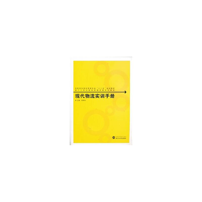 【RTZ】现代物流实训手册(高职高专物流管理专业十二五规划教材) 陈英华 武汉大学 9787307114494 亲,全新正版图书,欢迎购买哦!