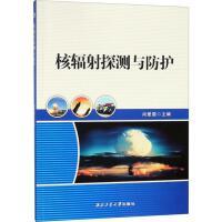 核辐射探测与防护 尚爱国 著