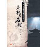 【二手旧书8成新】危机与应对:自然灾害与唐代社会(L) 阎守诚 9787010072746 人民出版社