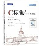 C标准库(英文版) P.J.Plauger 人民邮电出版社